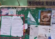 부산대서 홍콩 시위 지지 대자보 훼손한 중국인 유학생 입건