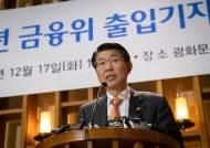 """대출금지 기준, 13억·15억·18억원 놓고 고민했다…은성수 """"정책적 판단"""""""