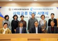 성신여대 문화산업예술대학원, (사)대한민국전통기능전승자회와 산학교류 협정