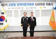 세종대 김대종 교수, 소방청 정책자문위원으로 위촉