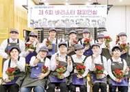 [시선집중(施善集中)] 해마다 장애인 바리스타 대회 개최 … '나눔은 기업의 사명' 철학 실천