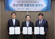 플랜코리아, 법무법인 태평양·재단법인 동천과 유산기부 법률자문 협약