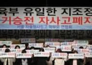 """자사고·외고·국제고 """"일반고 일괄 전환은 졸속행정…헌법소원 낼 것"""""""