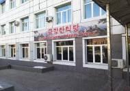"""""""중·러, 안보리 대북제재 일부 해제 요구…남북 철도사업 포함"""""""