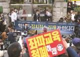 학폭 <!HS>가해<!HE>자? 공익 제보자?…'편향교육 의혹' 인헌고 논란 2라운드