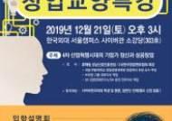 사이버한국외국어대학교, 진로·취업설계와 창업 위한 교양특강