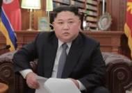 """통일부 """"김정은 신년사에서 '북미협상 중단' 선언 가능성"""""""