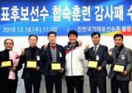 대한체육회, 국가대표 후보선수 합숙훈련 관계자에 감사패 전달