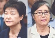 """법원, """"박근혜 증인으로 불러달라"""" 최순실 요청 기각"""