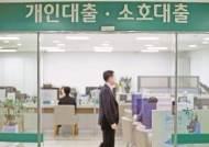 """12·16 문제점 인정한 금융위 """"전세대출 회수 구멍 한달내 보완"""""""