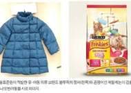 발암물질·중금속·곰팡이…'약자' 유아동·동물 제품에 유독 독한 12월