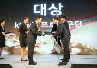 KT, '스포츠-ICT 융합'으로 스포츠산업대상 수상