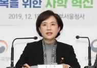 """유은혜 """"사학 이사장 업무추진비 공개···비리 적발시 자동퇴임"""""""