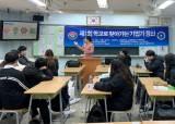 삼육대 창업동아리, 구리시 중고생 2000명 대상 창업교육 '비즈쿨'