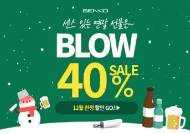 센코, 음주측정기 '블로우(BLOW)' 특별할인 판매