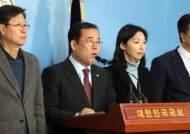 한국당, 불공정 보도 '삼진아웃제' 실시…MBC에 경고