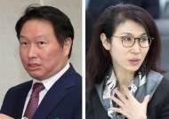 최태원·노소영 '조 단위 이혼소송'…SK그룹 지배구조 변화 '촉각'