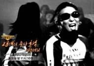 """""""피해회복 불가"""" 故김성재 전 여친 측, '그알'방송금지 신청"""