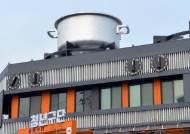 변강쇠와 옹녀 테마공원, 건물에 대형 냄비..지자체 상징 물(시설) 논란