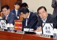 """""""MBC에 경고한다""""…한국당 '언론사 삼진아웃제' 추진"""