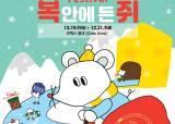 '복안에 든 쥐' 코엑스 윈터 <!HS>페스티벌<!HE> 2019 개최