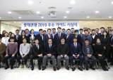 롯데관광, 2019 롯데관광 우수 가이드 시상식