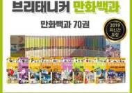 ㈜미래엔 아이세움,  시리즈 70권 출간 기념해 CJ오쇼핑서 '미래엔 겨울방학 특집' 방송