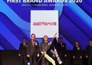재능교육 '스스로학습시스템' 12년 연속 대한민국 퍼스트브랜드 대상 수상