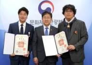 '기생충' 봉준호 감독X송강호 문화훈장 받았다[공식]