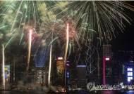 명물 '연말 불꽃놀이'도 사라졌다, '관광 절벽' 직면한 홍콩