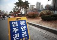 """""""로또 포기, 재건축 이주 막막""""…15억 초과 대출금지 일파만파"""