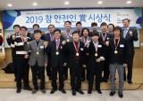 희망브리지·행안부, 국민 생명 구한 의인 14명에 '참 안전인 상'