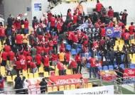 """[현장에서] """"위 아 홍콩!"""" 부산에 울려 퍼진 홍콩의 외침, 그들만의 축구 전쟁"""