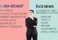 [2020 고객이 가장 추천하는 브랜드 대상] 블라인드 채용 확대 위해 NCS자격전문가 양성