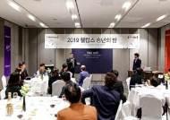 미세먼지 황사마스크 웰킵스, '2019 웰킵스 송년의 밤' 개최