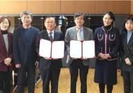 고려사이버대, 우송대 한국어교육원과 상호협력협약 체결