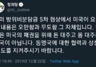 """정의당 '돈 대주고 몸 대주는' 표현 논란…""""부적절 표현 사과"""""""