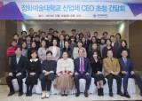 <!HS>정화예술대학교<!HE> 산업체 CEO 초청 간담회 개최