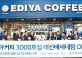 [맛있는 도전] 대한민국 커피 역사를 써나가는 토종 브랜드 … '3000호' <!HS>가맹<!HE>점 돌파