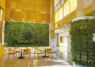 [비즈스토리] 녹색 공간으로 꾸민 주민쉼터 인기…'자연家득' 사업 대폭 확대