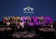 한국형 청년정치 생태계 만들자…청년단체 공동 주관 '더 영텐트' 2030 비전 발표
