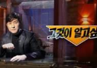 """'그알' 故김성재편, 또 방송불가…法 """"기획의도, 진정성 없다"""""""