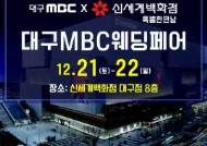대구MBC웨딩박람회 12.21(토)~22일(일) 신세계백화점에서 열려