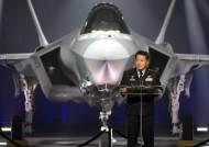 공군, F-35A '깜깜이' 행사에 국회 의원도 참석 불가 통보