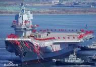 中 첫 국산항모 이름 '산둥함'···취역한 12월17일에 비밀 있다