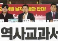 """황교안 """"8종 역사교과서, 좌파정당 당원 교재…정권 홍보물"""""""