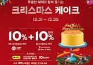 파리바게뜨 크리스마스 케이크 20% 혜택으로 만나보세요