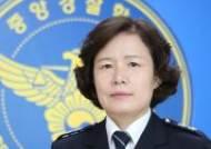 '하명수사 의혹'에 늦춰진 경찰 고위직 인사…두 번째 여성 치안정감 탄생
