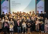 재난현장서 생명 구한 11명 소방공무원에 '2019 생명존중대상'