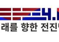 이언주 주도 '전진당', 1차 영입인사 발표…당 로고도 공개